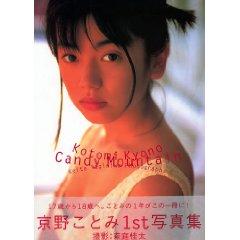 Candy Mountain—京野ことみ写真集