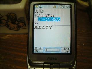 googlesan_01.jpg