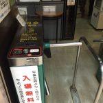 うまい300円生ビールと200円チューハイを飲みながら打ち合わせできる!都会のオアシス「ぬ利彦ビジネスコート」