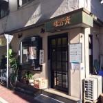 特殊中華料理店「味芳斎」のおじさんについて、いくつかの思い出話