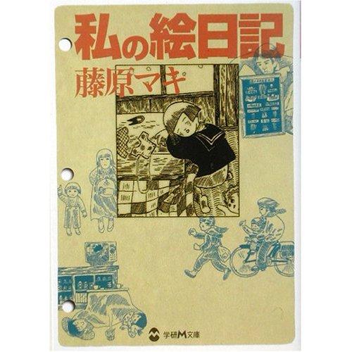 藤原マキ「私の絵日記」とつげ義春「外のふくらみ」について