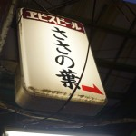「ささの葉」はおそらく吉祥寺で一番おいしい店だ