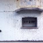 台東区千束の壁